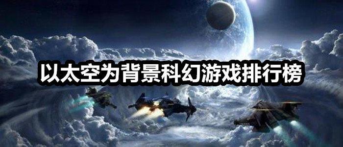 以太空为背景科幻游戏排行榜