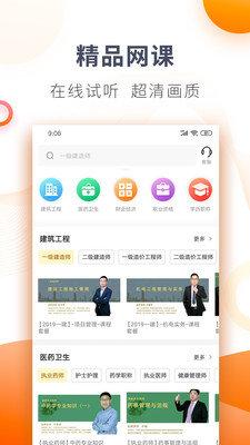欣师网校app图4