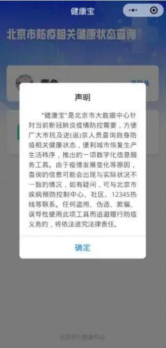 北京健康码app图4
