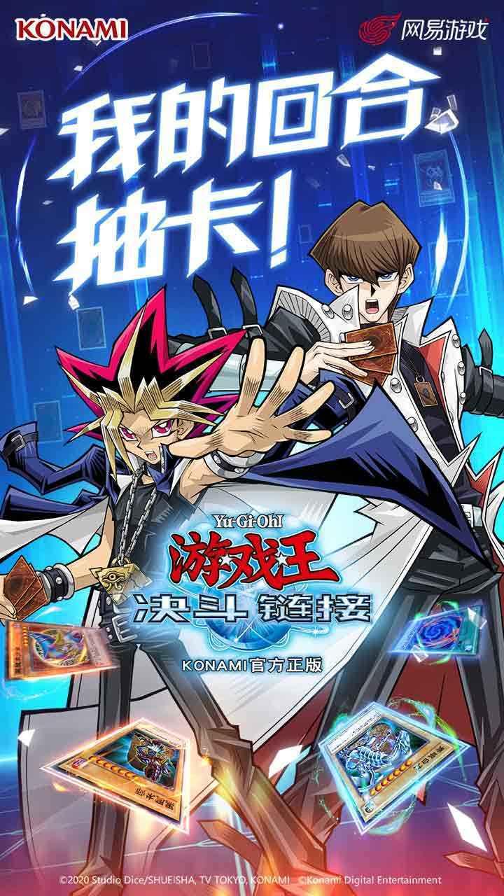 游戏王duel links图3