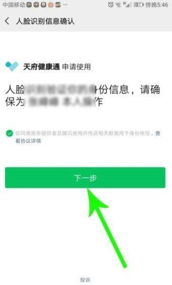 四川天府健康码图2