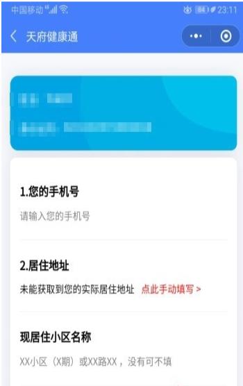 四川天府健康码图4