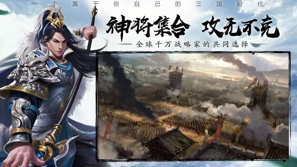 攻城三国志手游官方版图2