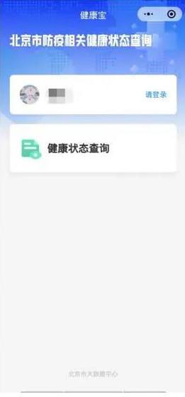 北京健康码app图5