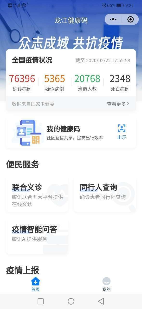黑龙江省健康码app图4
