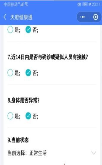 四川天府健康码图3