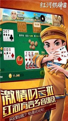 西元红河棋牌老版本图1