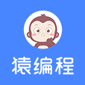 猿编程客户端