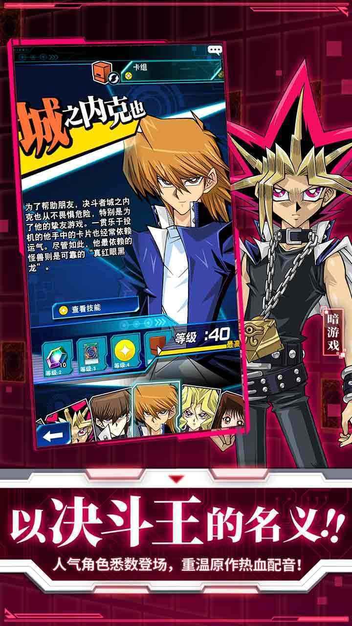 游戏王duel links图1