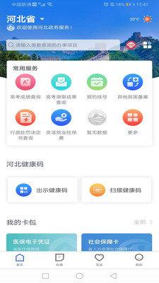河北健康码app图4