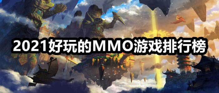 2021好玩的MMO游戏排行榜