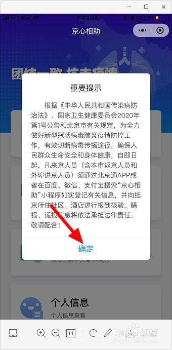 北京健康码app图3