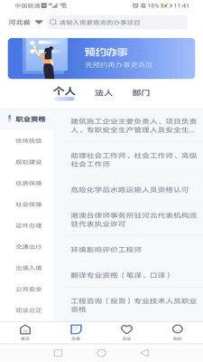 河北健康码app图3