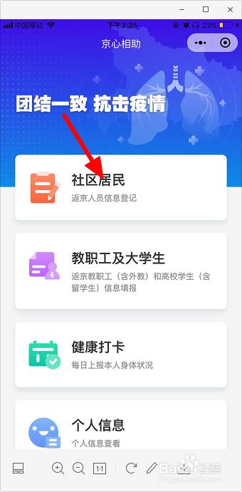 北京健康码app图2
