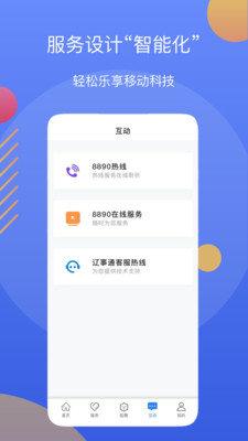 辽宁省健康码app图2