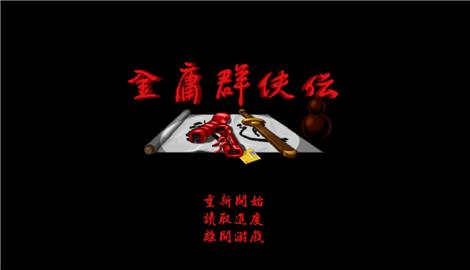 金庸群侠传单机破解版图1