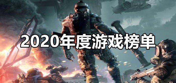 2020年度游戏榜单