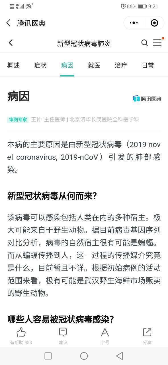 黑龙江省健康码app图1