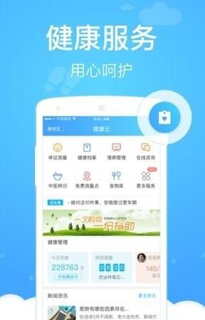 河北省健康码图2