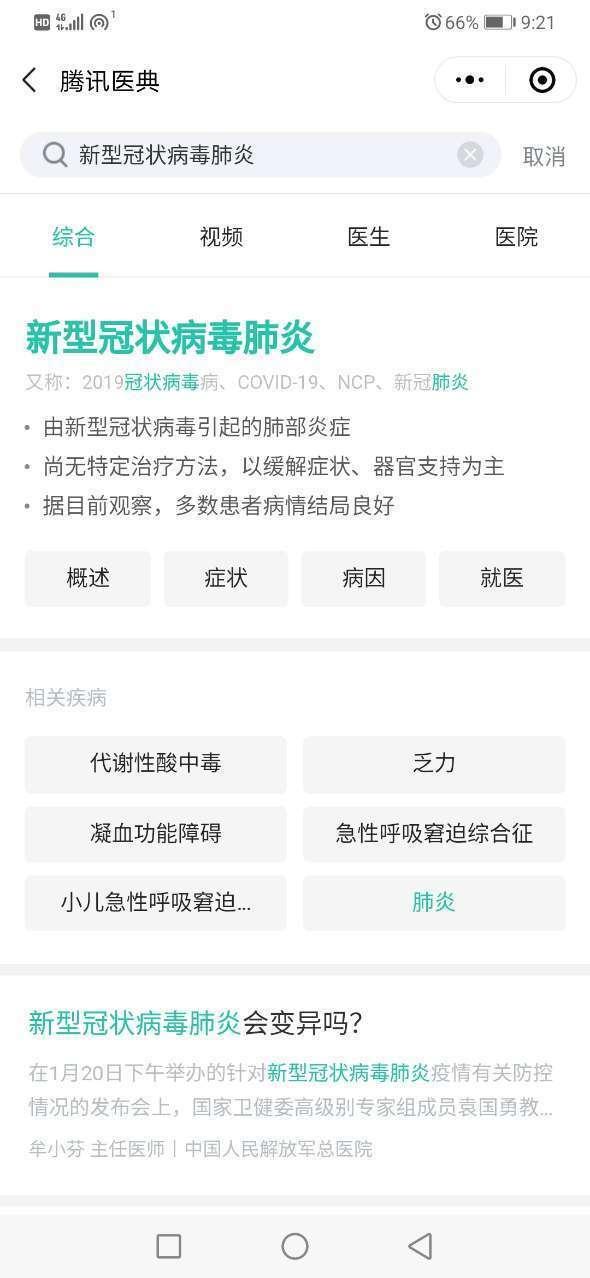 黑龙江省健康码app图2