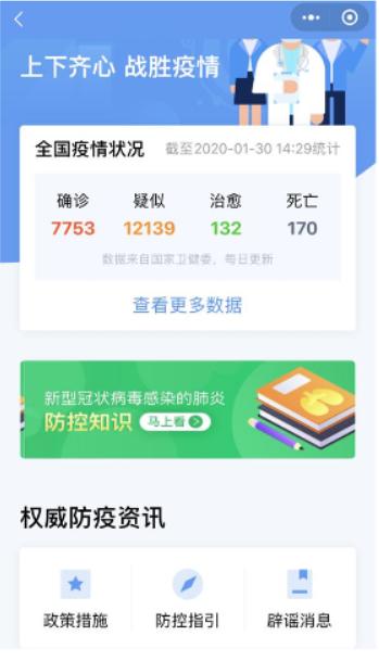 粤省事广东省健康码图3