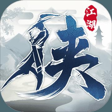 下一站江湖6.1破解版