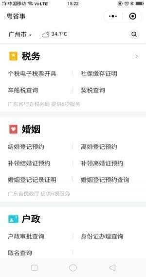 粤省事广东省健康码图1