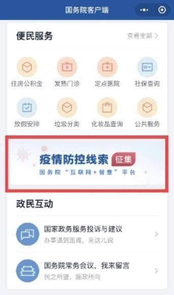 粤省事广东省健康码图2