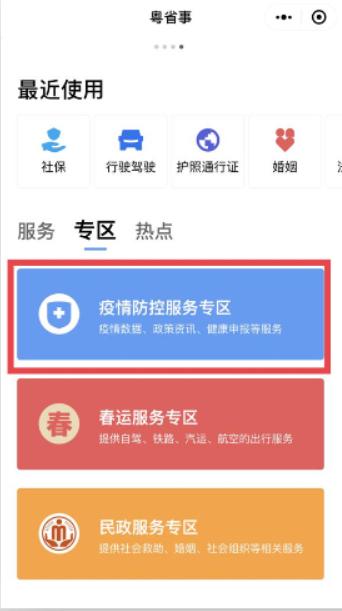 粤省事广东省健康码图4