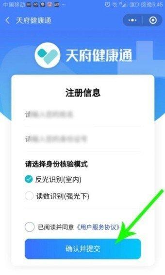 四川健康二维码app图1