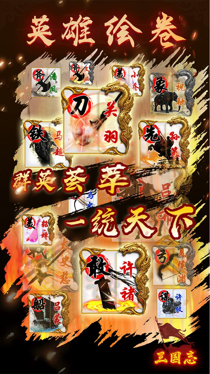 三国志英雄绘卷图5