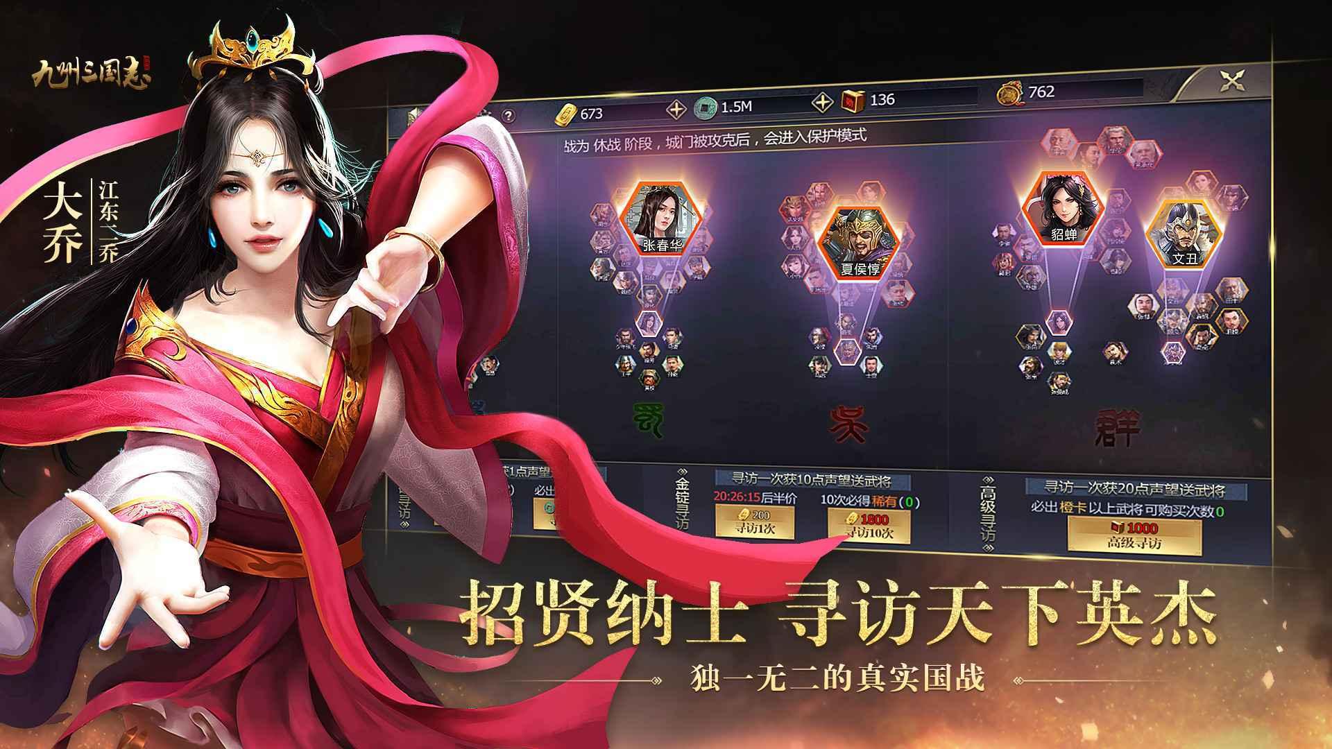 九州三国志无限元宝版图4