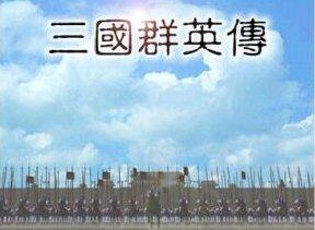 三国群英传1中文版图4