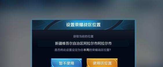 王者荣耀战区定位修改图3