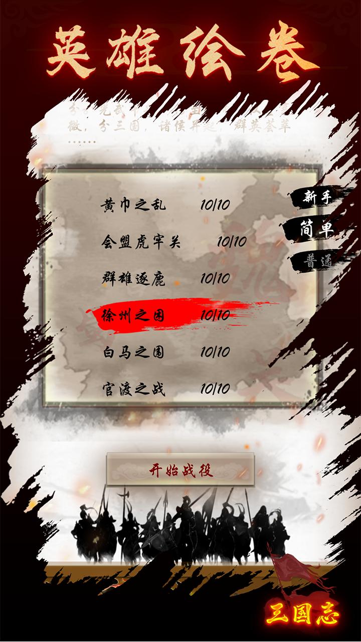 三国志英雄绘卷图1