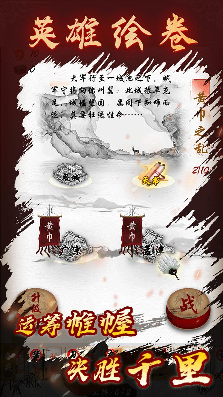三国志英雄绘卷图2