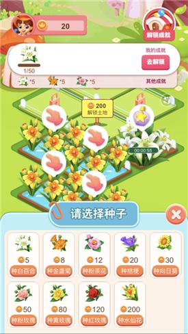 开心花园提现版图1