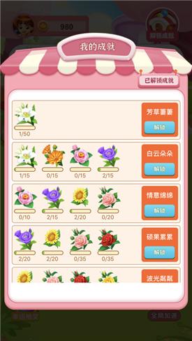 开心花园提现版图3