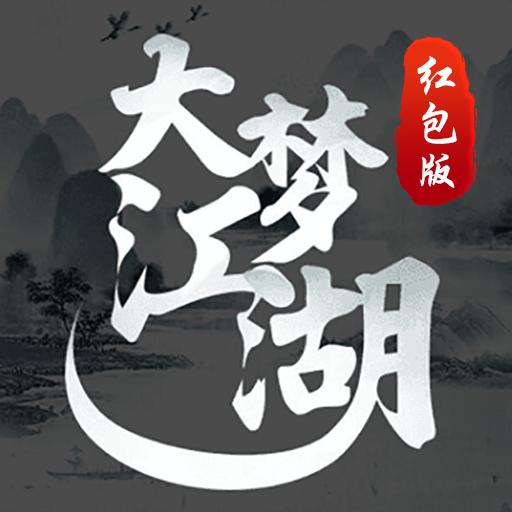 大梦江湖领红包版