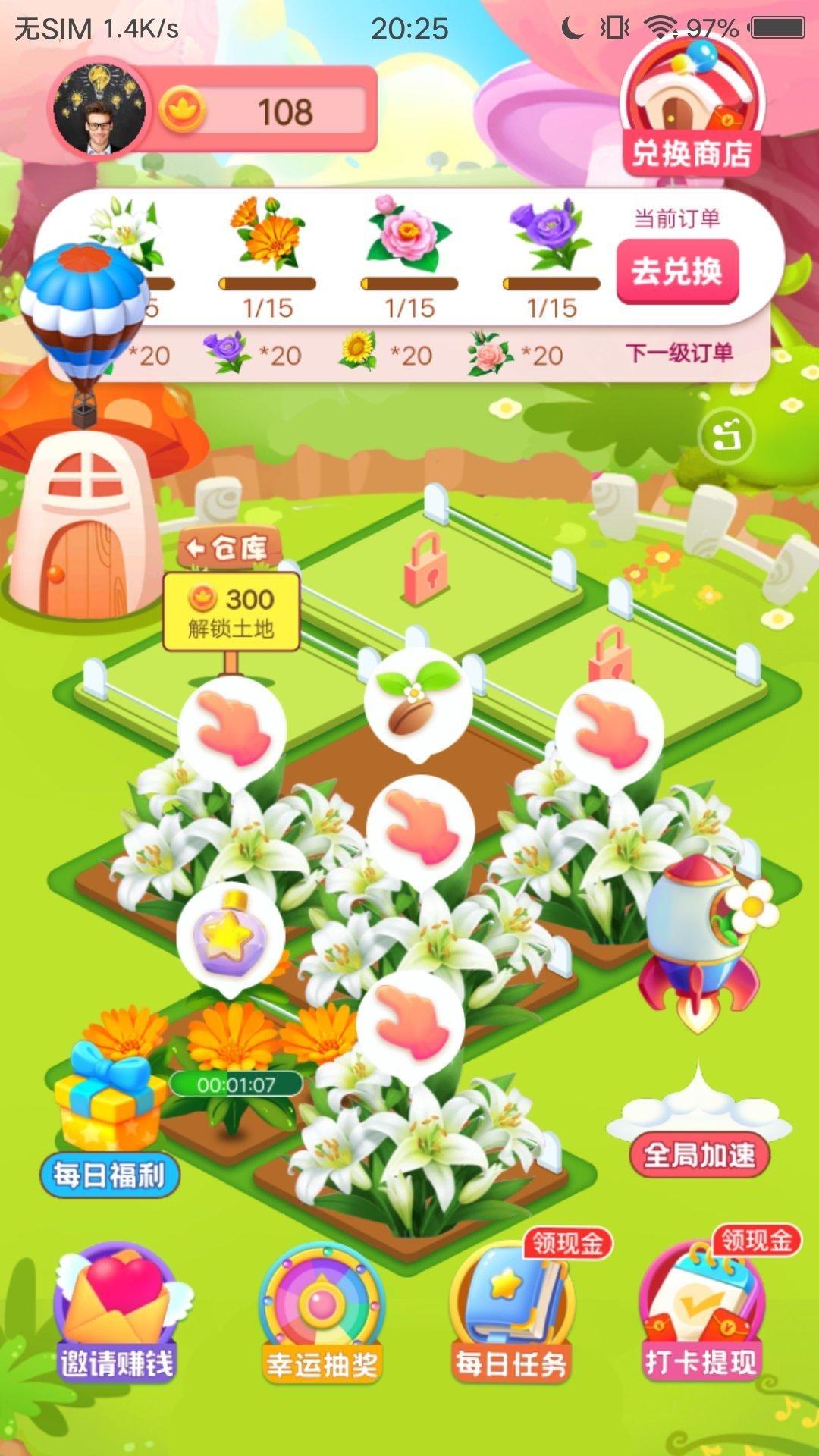 开心花园提现版图2