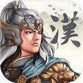 汉末霸业中文破解版最新版