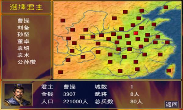 三国群英传2威力加强版安卓手机版图2