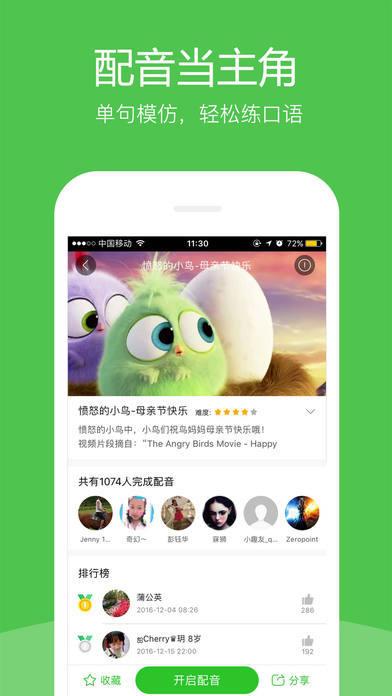 英语趣配音app图2