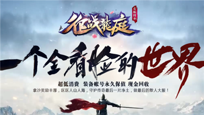 7kanba征战龙庭打金版图3