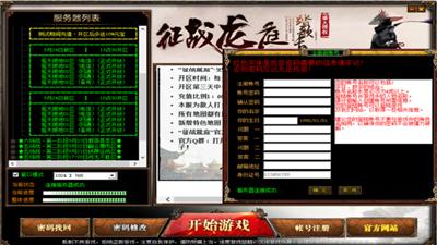 7kanba征战龙庭打金版图1