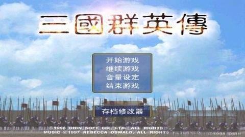 三国群英传1中文单机版图1