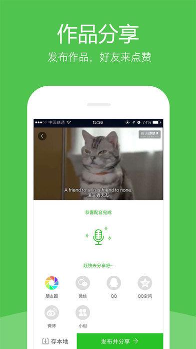 英语趣配音app图3