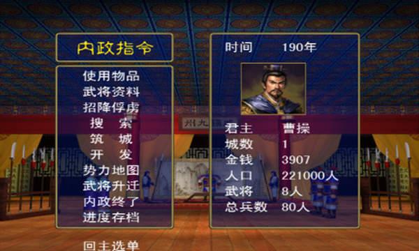 三国群英传2完整版手机版图4