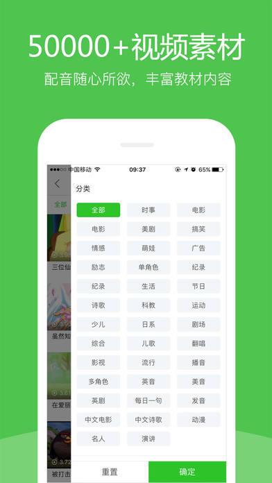 英语趣配音app图1