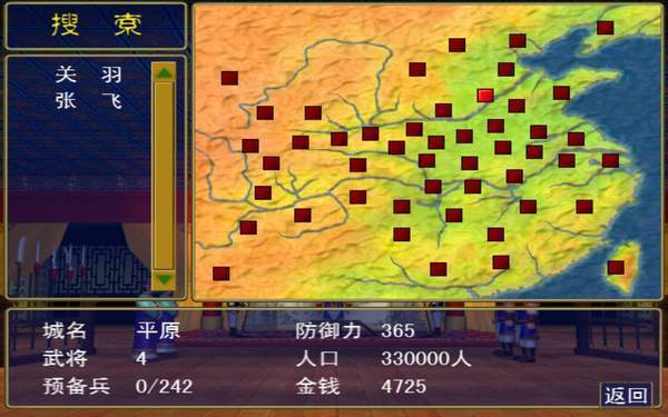 三国群英传1中文单机版图3